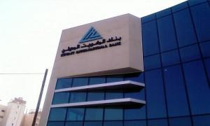 Kuwait International Bank ''KIB''