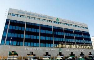 Saudi Credit and Savings Bank