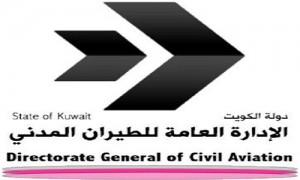 Kuwait's civil aviation