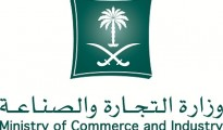 the Ministry of Commerce and Industry, Saudi Arabia