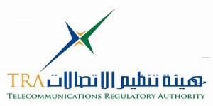 Telecommunication Regulatory Authority ''TRA''