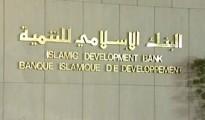 The Islamic Development Bank ''IDB''