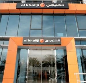 Al Khaliji Commercial Bank ''al khaliji''