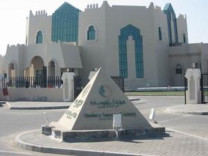Chamber of Commerce and Industry, Umm Al Qaiwain