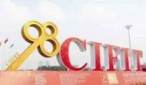 18th China International Fair for Investment and Trade, CIFIT,