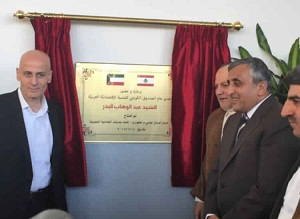 Kuwait Fund for Arab Economic Development (KFAED) inagurates emergency center in the Southern Suburb of Beirut